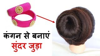 Juda Hairstyle With Help Of Bangles Juda Trick